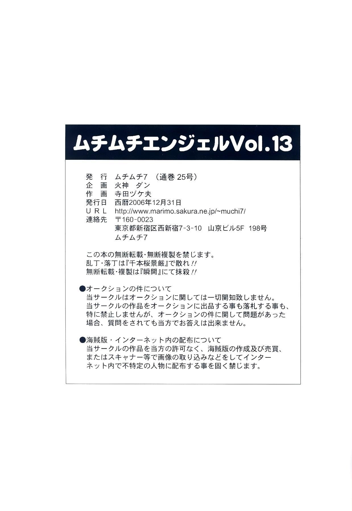 Muchi Muchi Angel Vol. 13 13