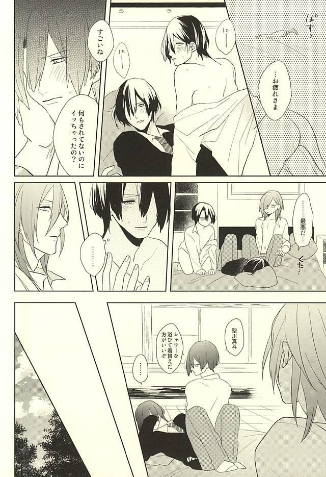Ore no Koibito ga Mou Hitori Fuechau Hanashi 15