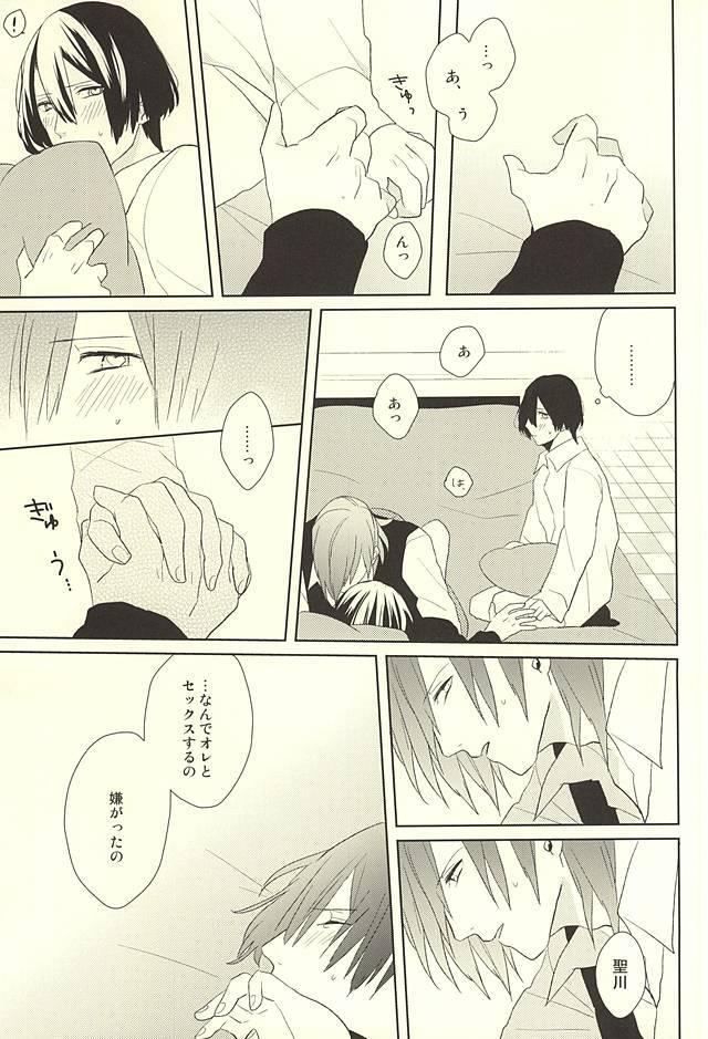 Ore no Koibito ga Mou Hitori Fuechau Hanashi 22