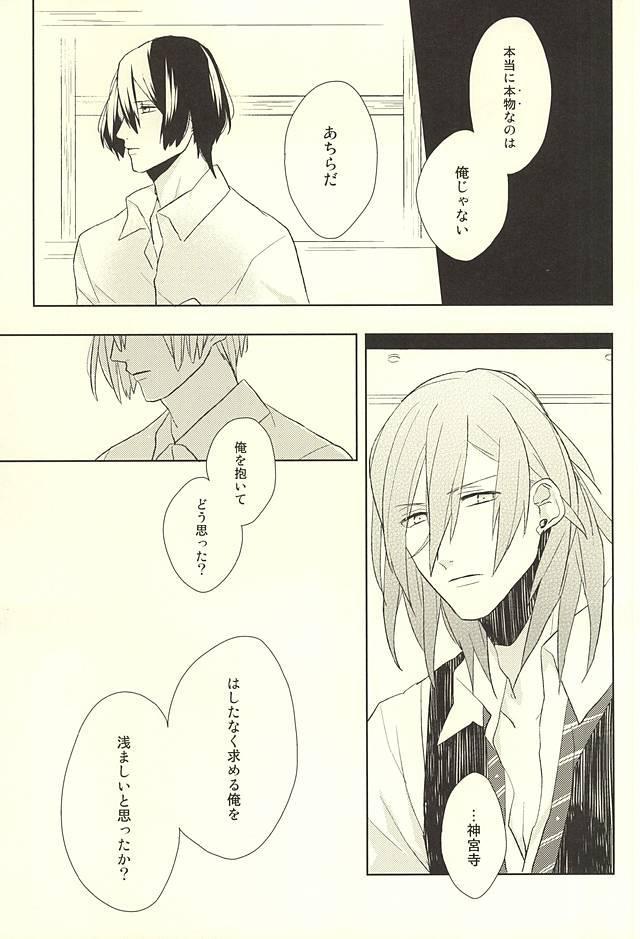 Ore no Koibito ga Mou Hitori Fuechau Hanashi 24