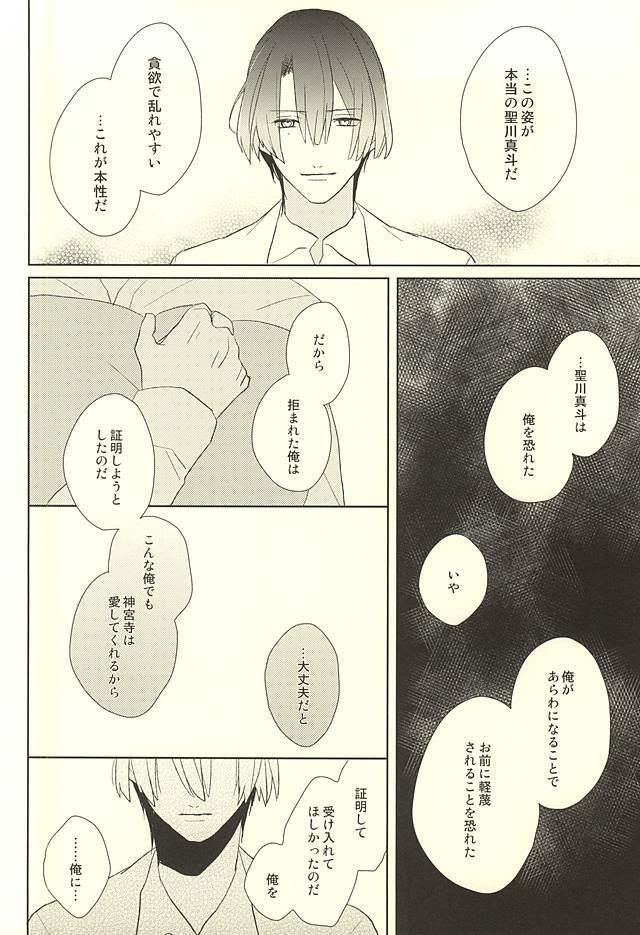 Ore no Koibito ga Mou Hitori Fuechau Hanashi 25