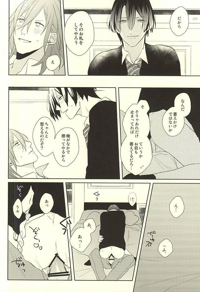 Ore no Koibito ga Mou Hitori Fuechau Hanashi 31
