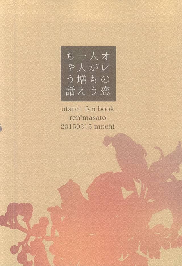 Ore no Koibito ga Mou Hitori Fuechau Hanashi 36