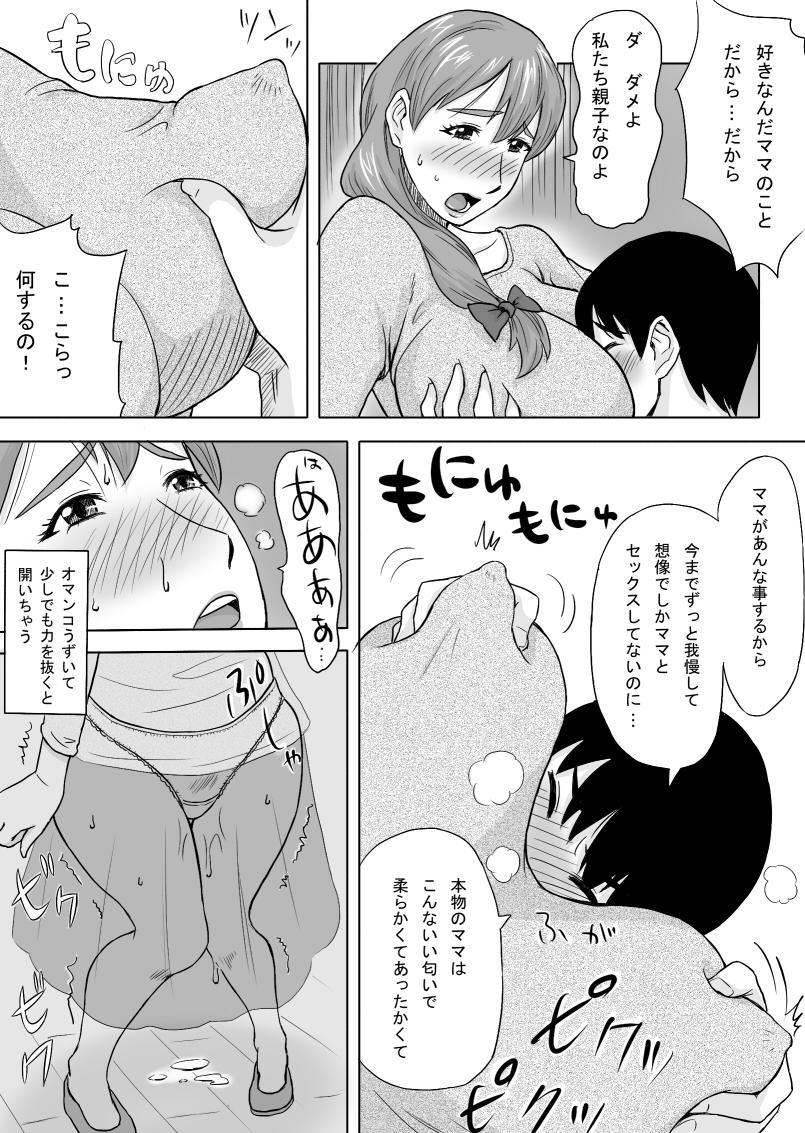 Mama wa Totsuzen Osottekita 15