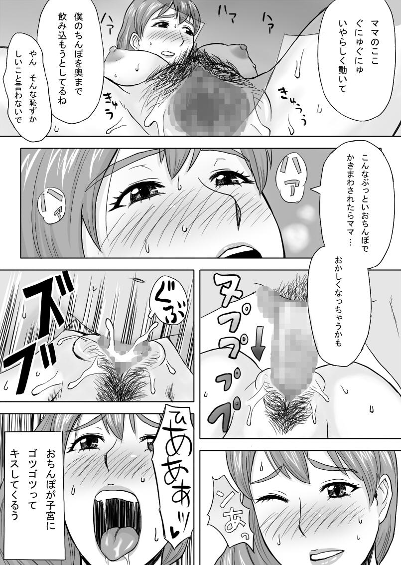Mama wa Totsuzen Osottekita 20