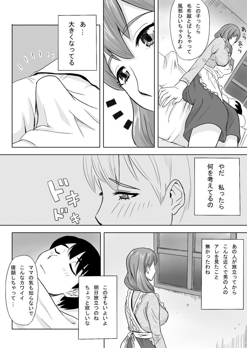 Mama wa Totsuzen Osottekita 5