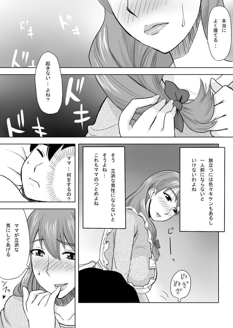 Mama wa Totsuzen Osottekita 6
