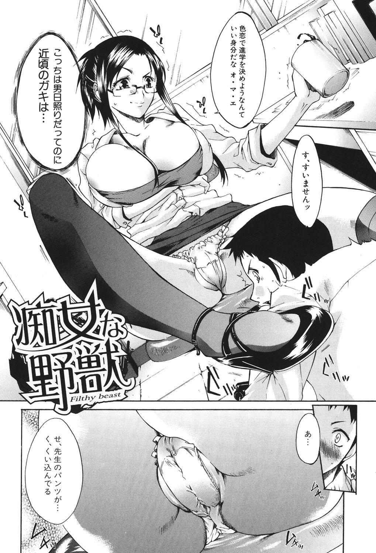 Chijo to Yobanaide 52