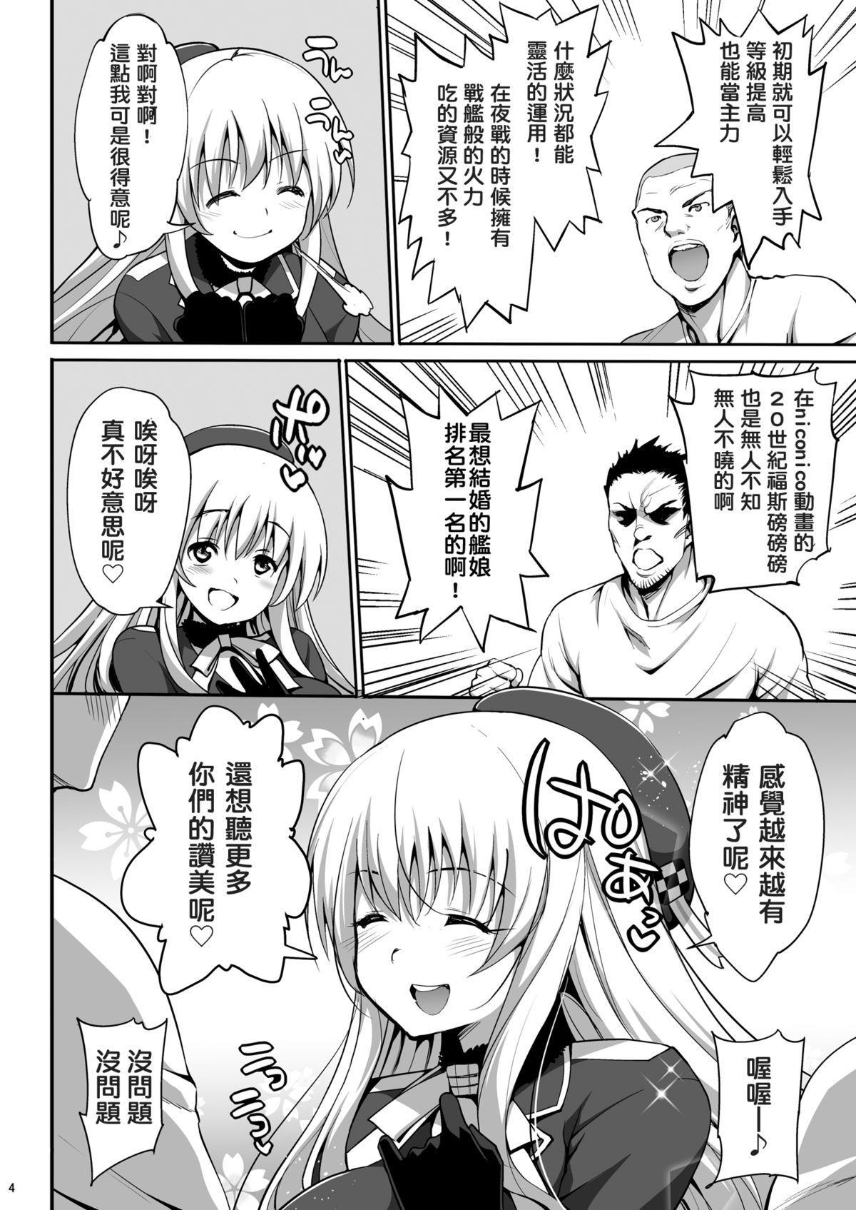 Kamichichi Atago Bitch Rankou 4