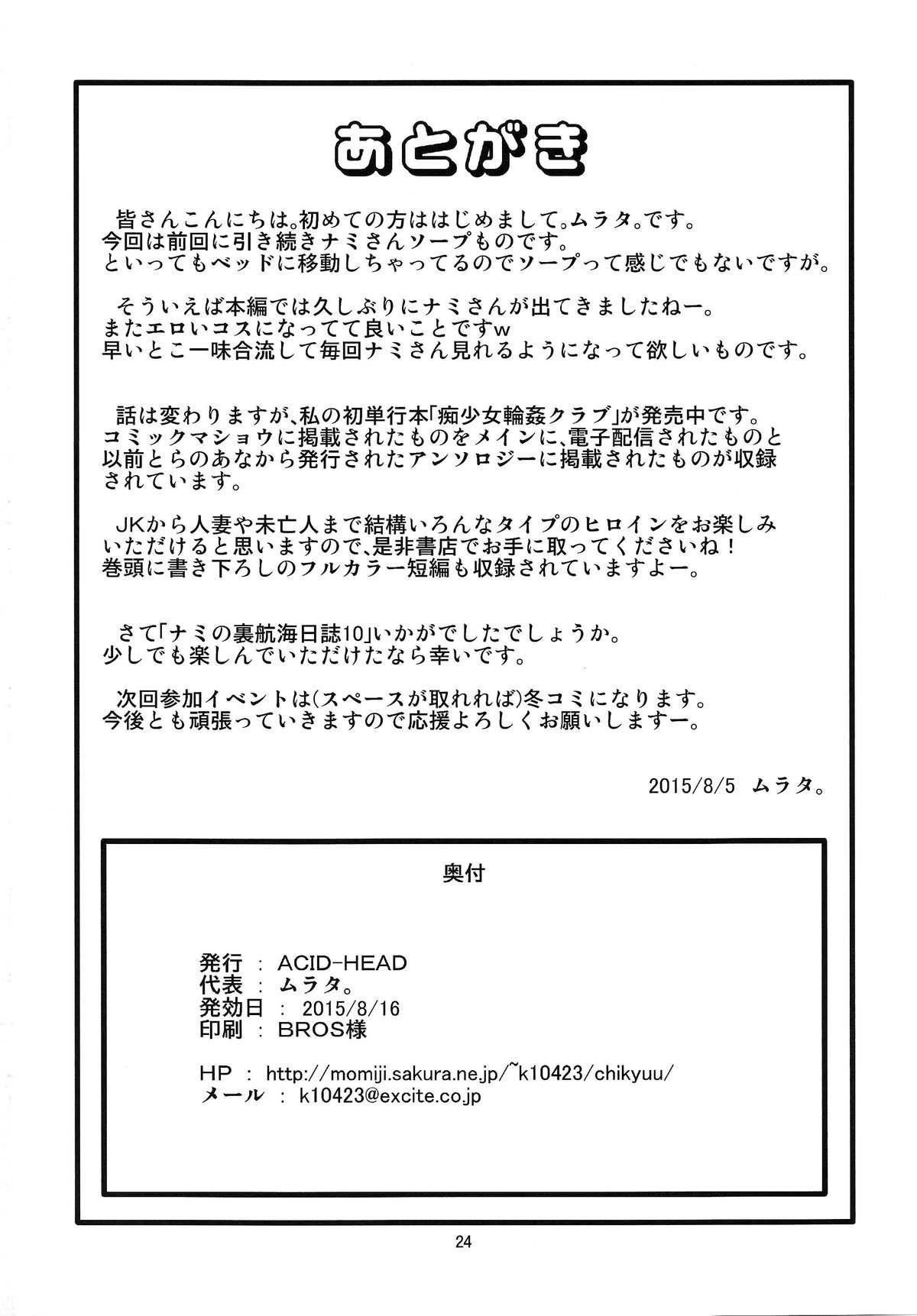 Nami no Ura Koukai Nisshi 10   Nami's Backlog 10 24
