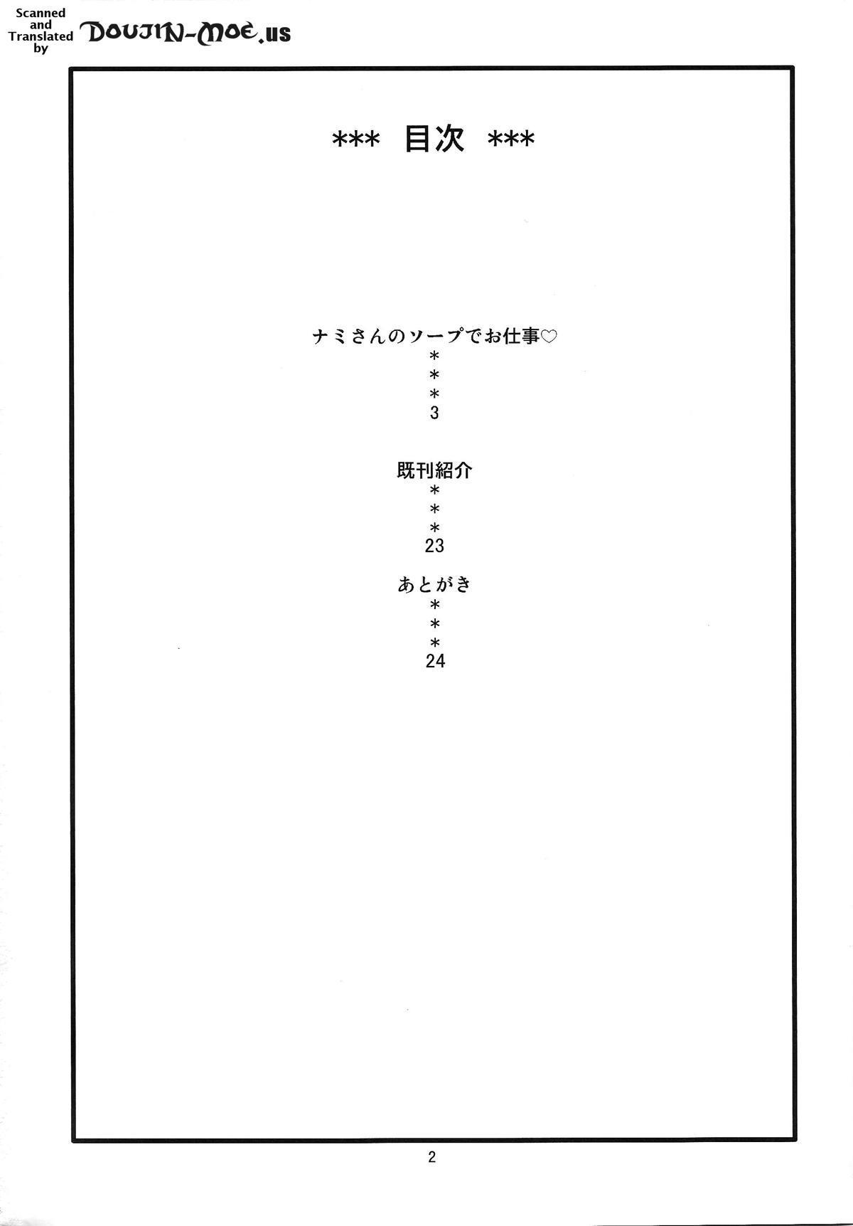Nami no Ura Koukai Nisshi 10   Nami's Backlog 10 2