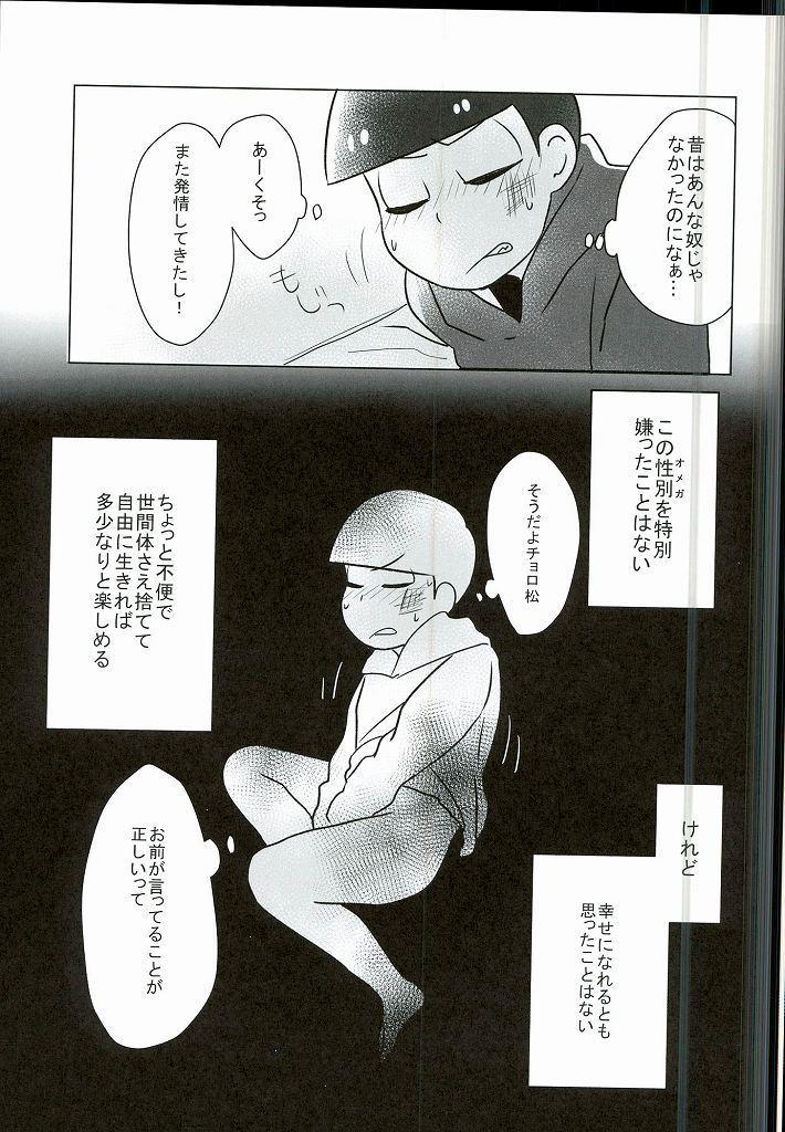"""Shiawase no Katachi """"Matsuno-ke no Omega Jijou"""" 9"""