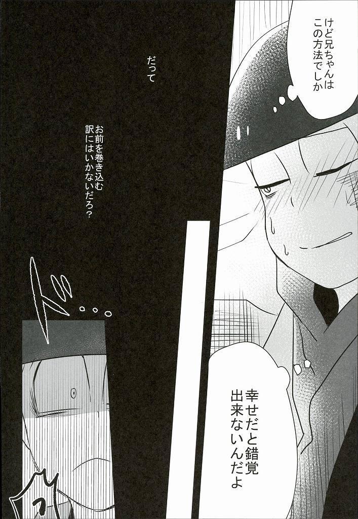 """Shiawase no Katachi """"Matsuno-ke no Omega Jijou"""" 10"""