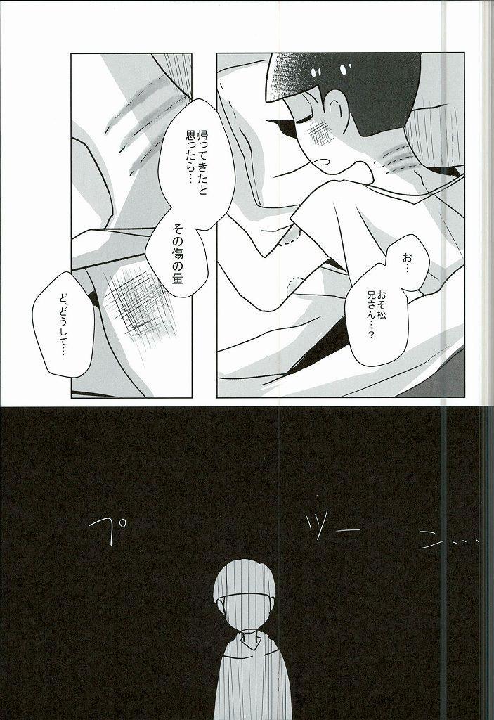 """Shiawase no Katachi """"Matsuno-ke no Omega Jijou"""" 11"""