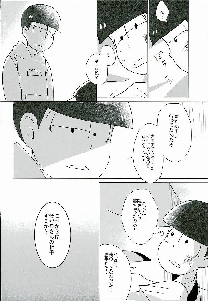 """Shiawase no Katachi """"Matsuno-ke no Omega Jijou"""" 12"""