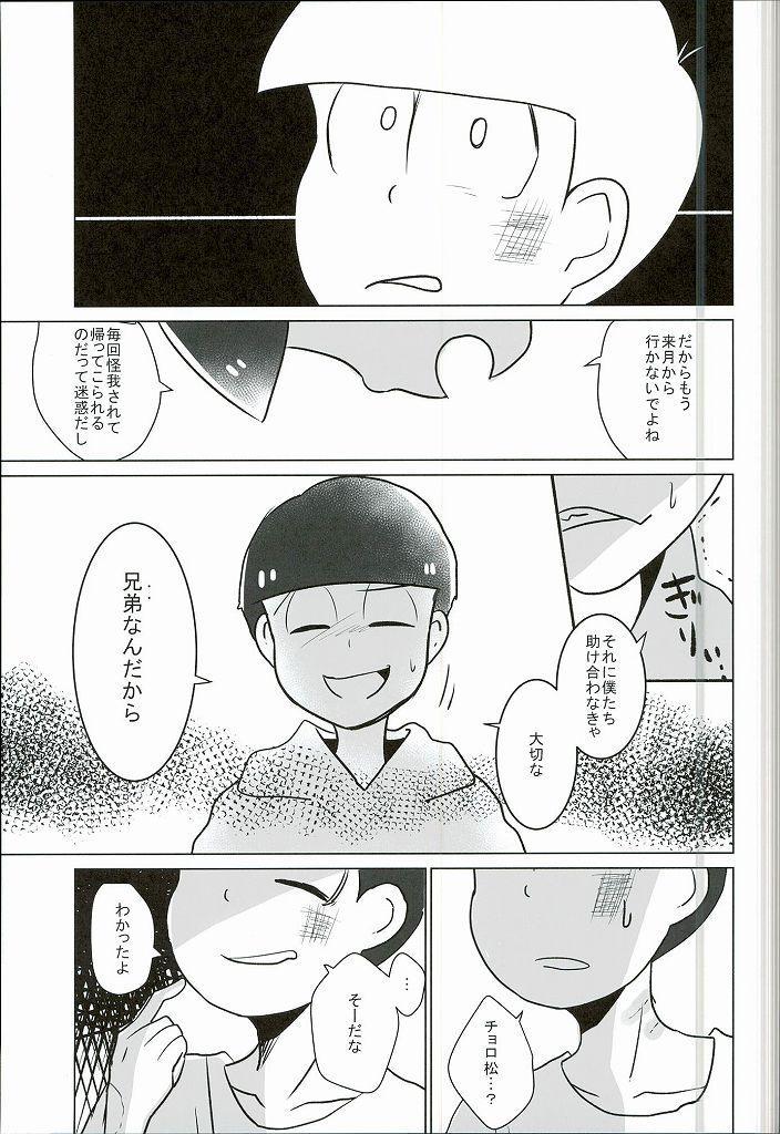 """Shiawase no Katachi """"Matsuno-ke no Omega Jijou"""" 13"""
