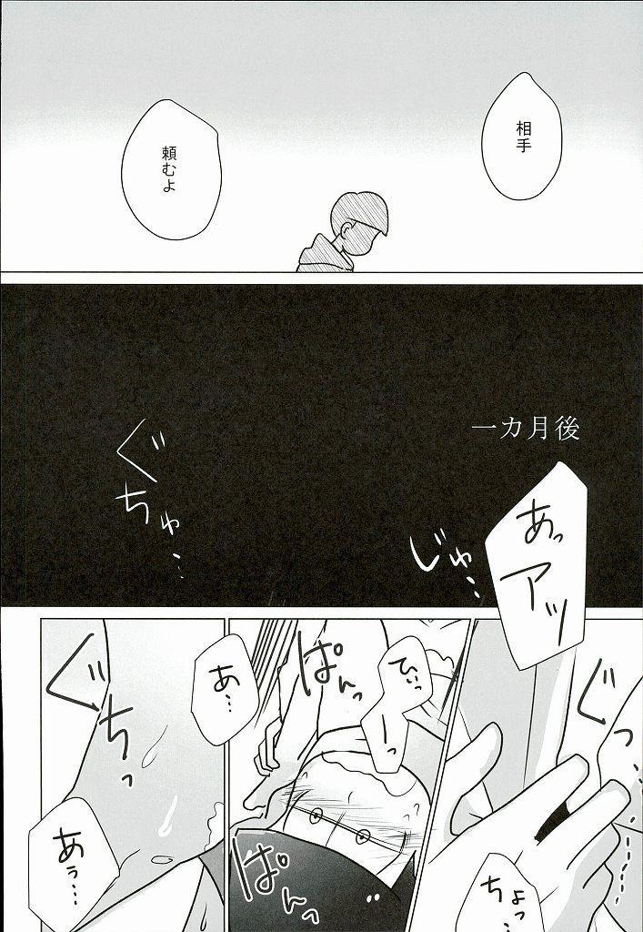 """Shiawase no Katachi """"Matsuno-ke no Omega Jijou"""" 14"""
