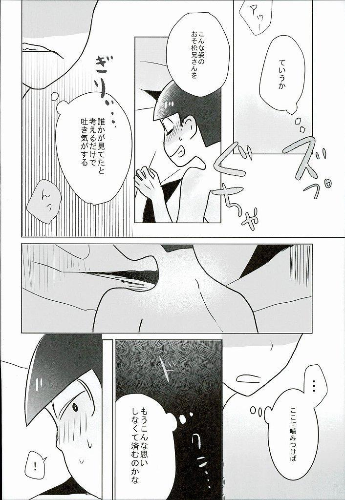 """Shiawase no Katachi """"Matsuno-ke no Omega Jijou"""" 16"""