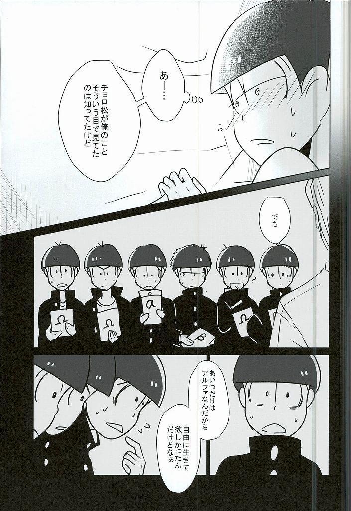 """Shiawase no Katachi """"Matsuno-ke no Omega Jijou"""" 17"""