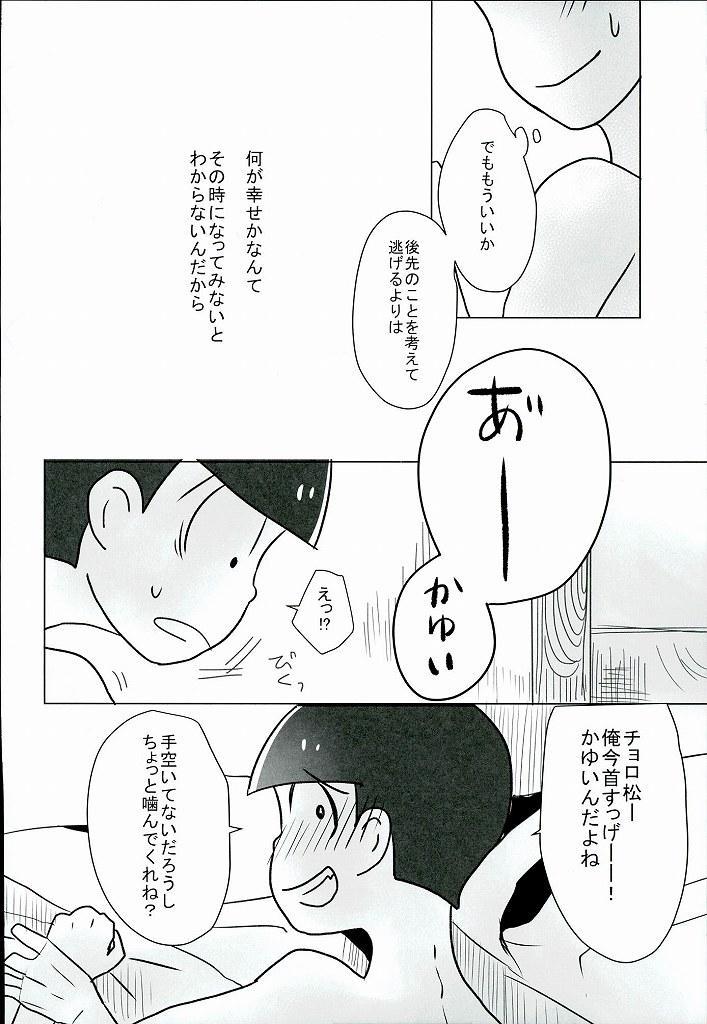 """Shiawase no Katachi """"Matsuno-ke no Omega Jijou"""" 18"""