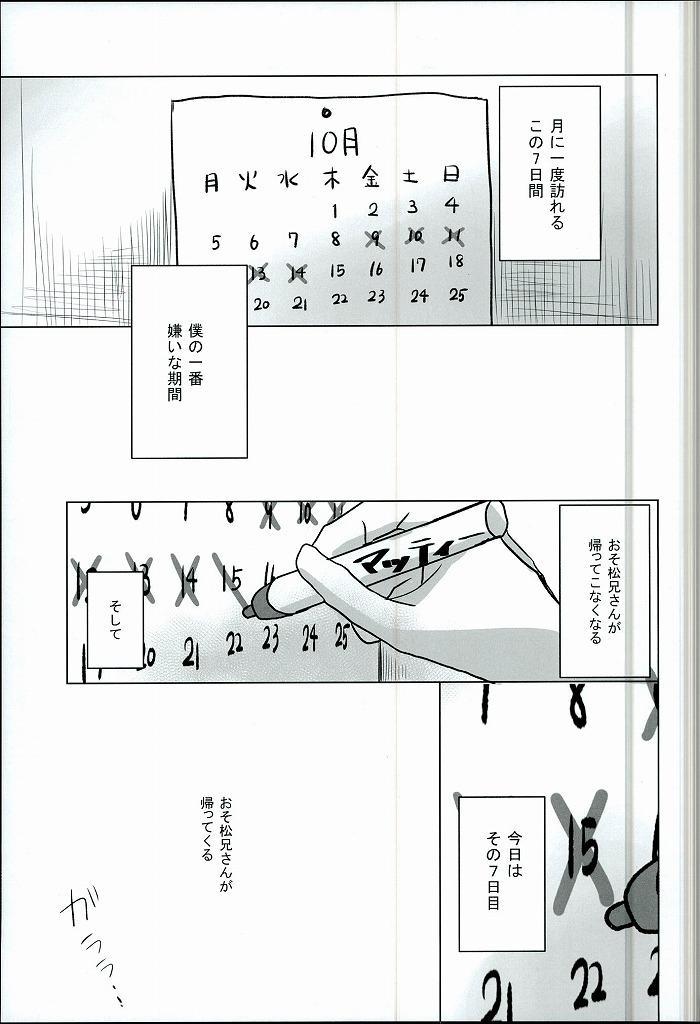 """Shiawase no Katachi """"Matsuno-ke no Omega Jijou"""" 1"""