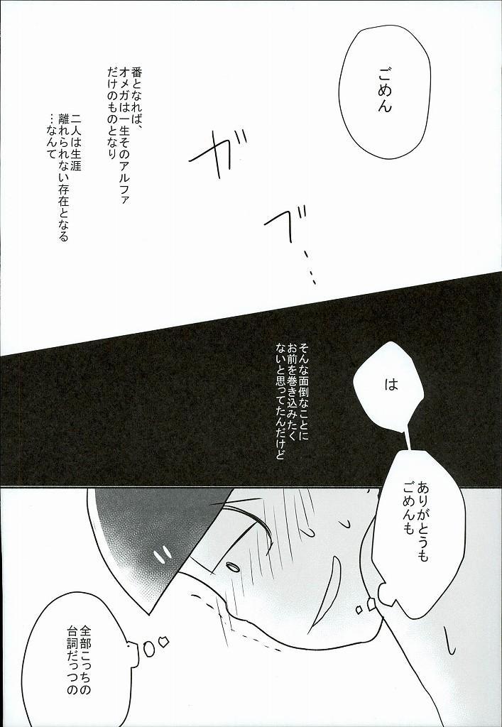 """Shiawase no Katachi """"Matsuno-ke no Omega Jijou"""" 20"""