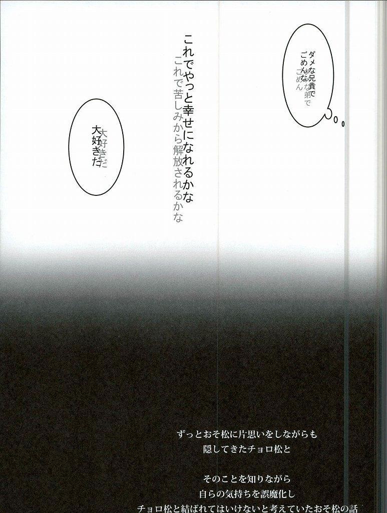 """Shiawase no Katachi """"Matsuno-ke no Omega Jijou"""" 21"""