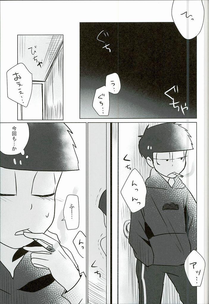"""Shiawase no Katachi """"Matsuno-ke no Omega Jijou"""" 23"""