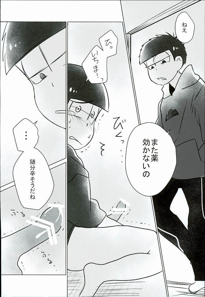 """Shiawase no Katachi """"Matsuno-ke no Omega Jijou"""" 24"""