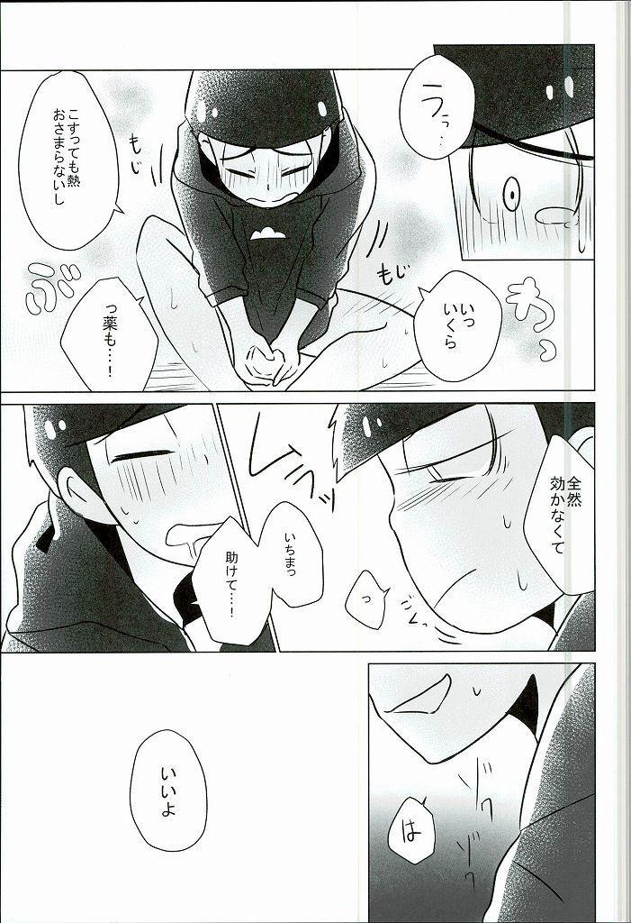"""Shiawase no Katachi """"Matsuno-ke no Omega Jijou"""" 25"""