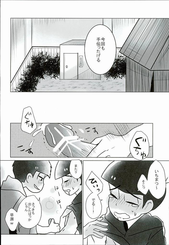 """Shiawase no Katachi """"Matsuno-ke no Omega Jijou"""" 26"""