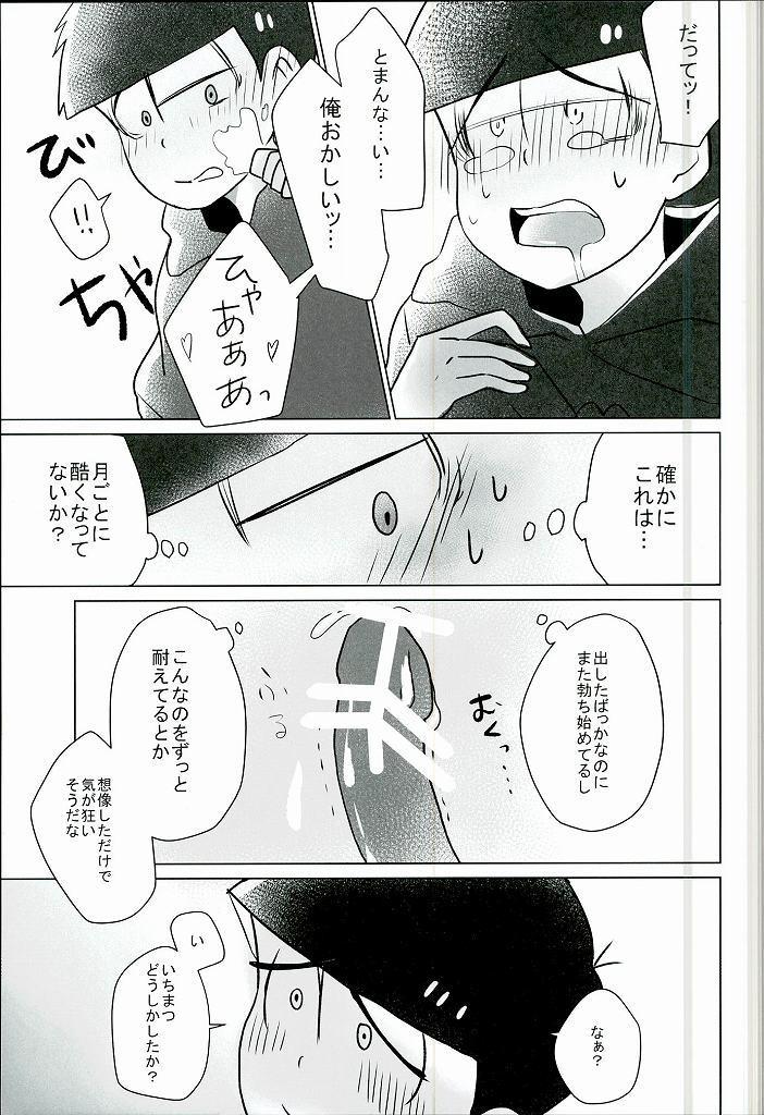 """Shiawase no Katachi """"Matsuno-ke no Omega Jijou"""" 27"""