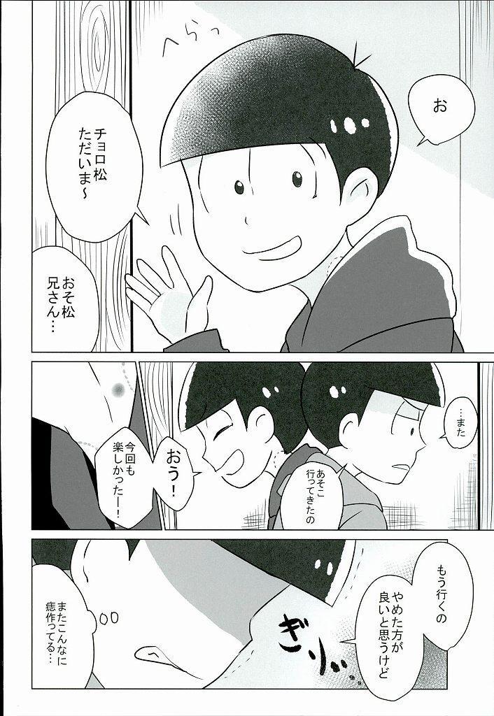 """Shiawase no Katachi """"Matsuno-ke no Omega Jijou"""" 2"""