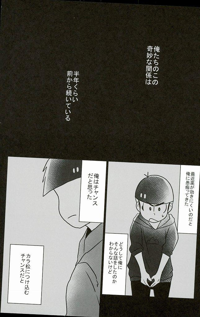 """Shiawase no Katachi """"Matsuno-ke no Omega Jijou"""" 30"""