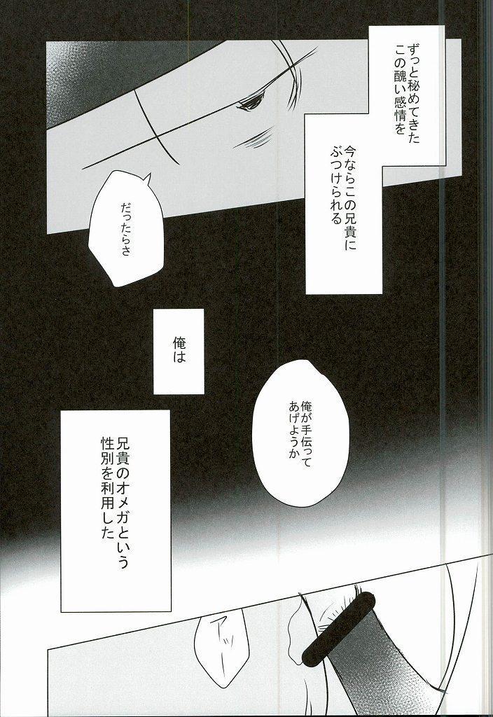 """Shiawase no Katachi """"Matsuno-ke no Omega Jijou"""" 31"""