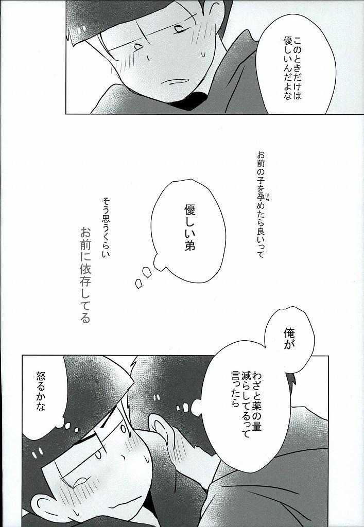 """Shiawase no Katachi """"Matsuno-ke no Omega Jijou"""" 34"""