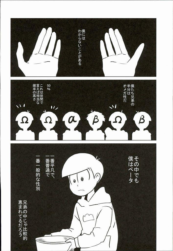 """Shiawase no Katachi """"Matsuno-ke no Omega Jijou"""" 36"""