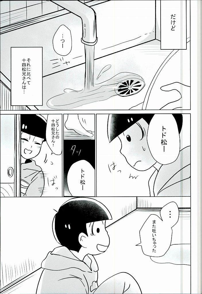 """Shiawase no Katachi """"Matsuno-ke no Omega Jijou"""" 37"""