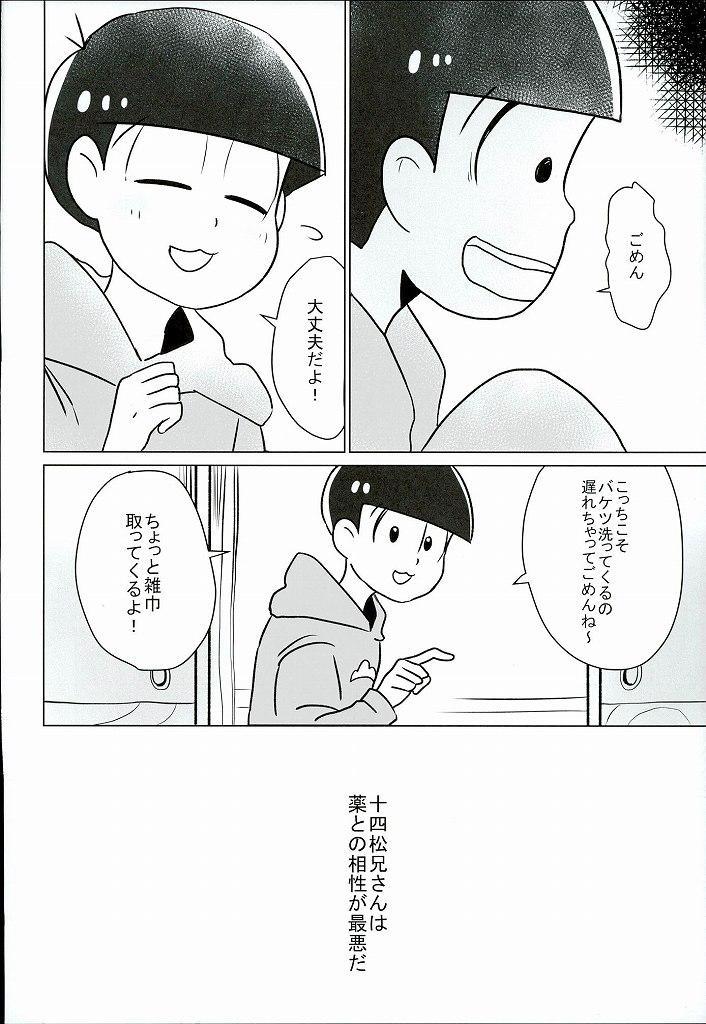 """Shiawase no Katachi """"Matsuno-ke no Omega Jijou"""" 38"""