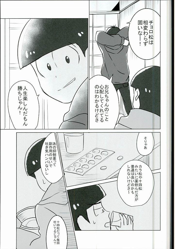 """Shiawase no Katachi """"Matsuno-ke no Omega Jijou"""" 3"""