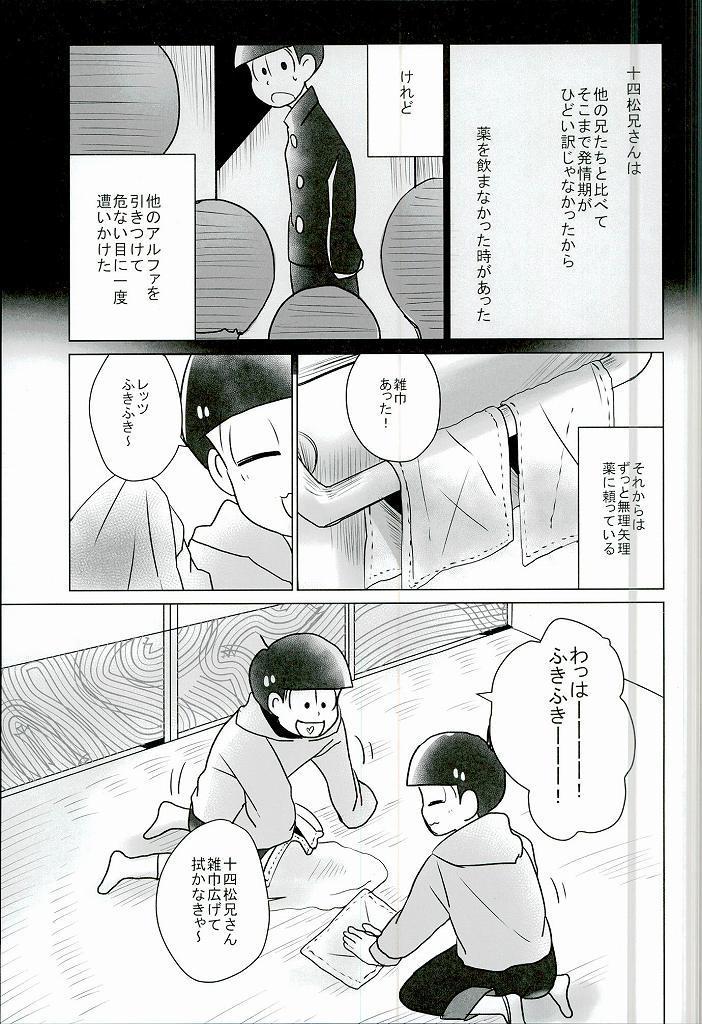 """Shiawase no Katachi """"Matsuno-ke no Omega Jijou"""" 39"""