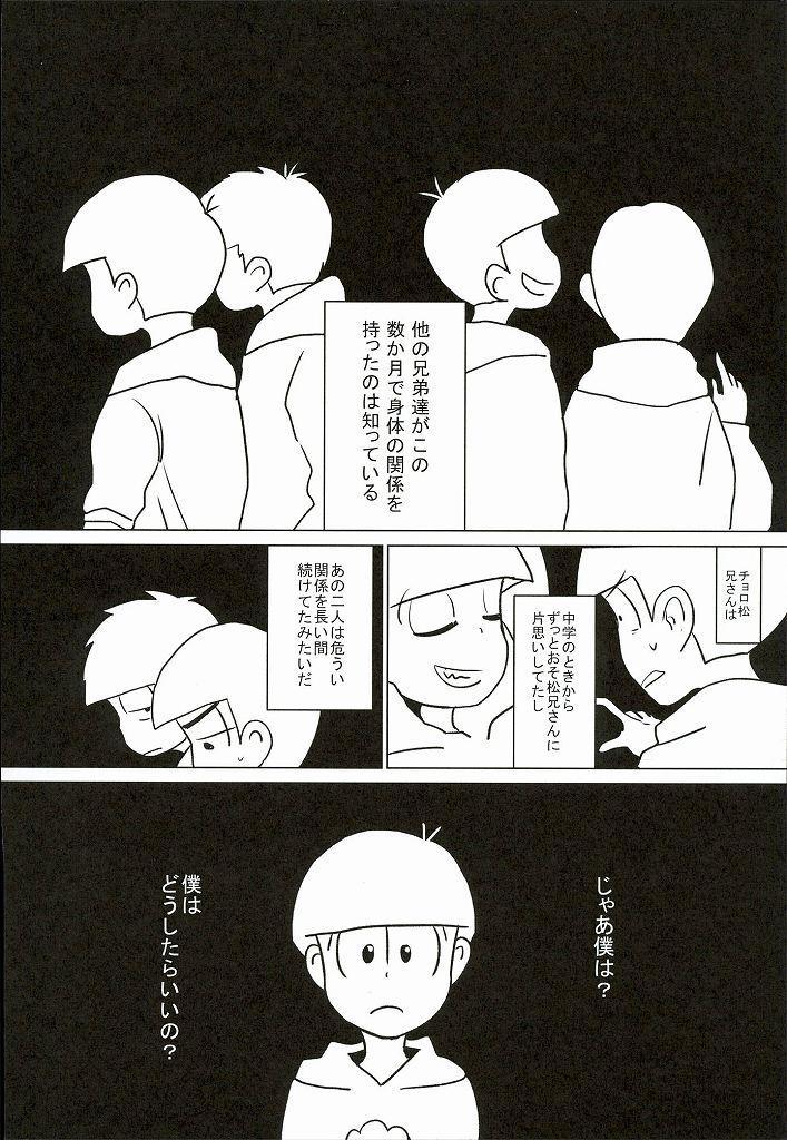 """Shiawase no Katachi """"Matsuno-ke no Omega Jijou"""" 40"""