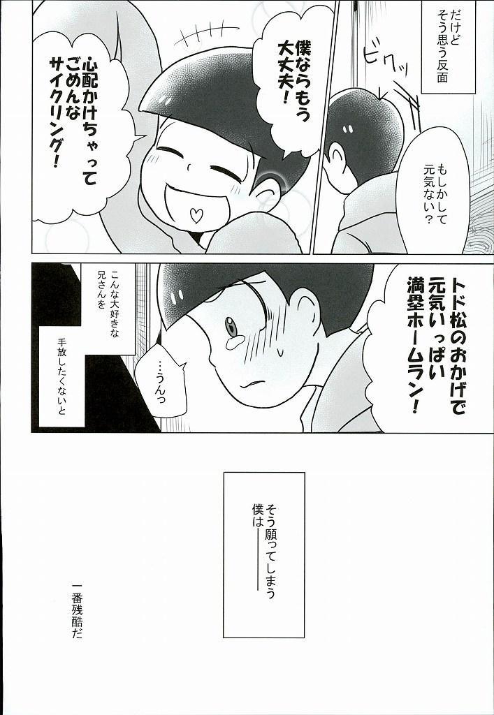 """Shiawase no Katachi """"Matsuno-ke no Omega Jijou"""" 42"""