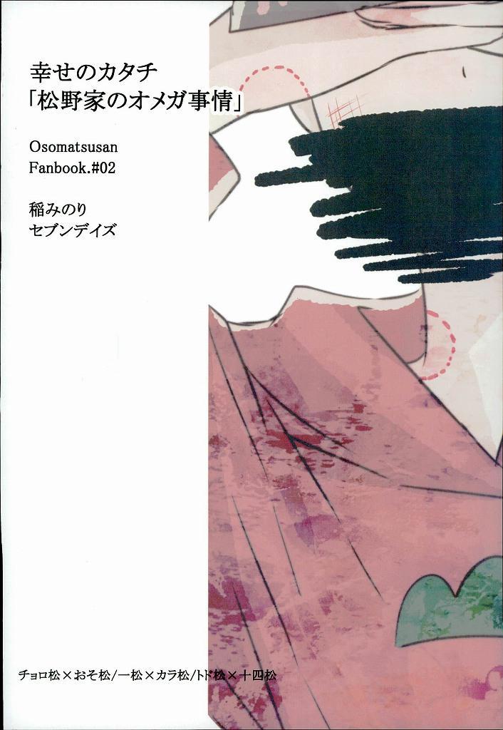 """Shiawase no Katachi """"Matsuno-ke no Omega Jijou"""" 43"""