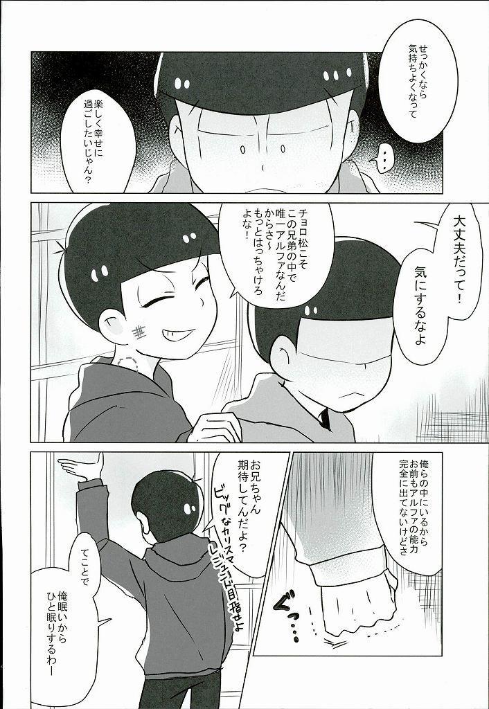 """Shiawase no Katachi """"Matsuno-ke no Omega Jijou"""" 4"""