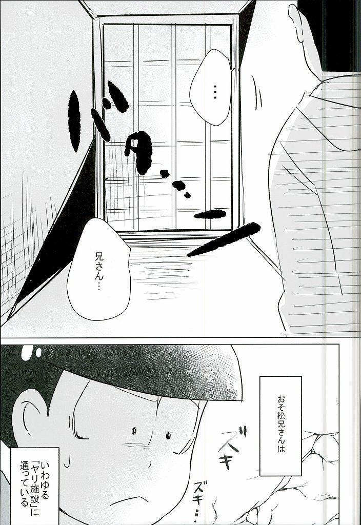 """Shiawase no Katachi """"Matsuno-ke no Omega Jijou"""" 5"""