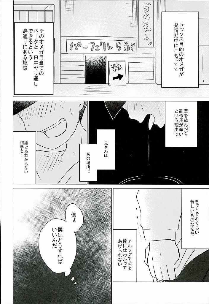 """Shiawase no Katachi """"Matsuno-ke no Omega Jijou"""" 6"""