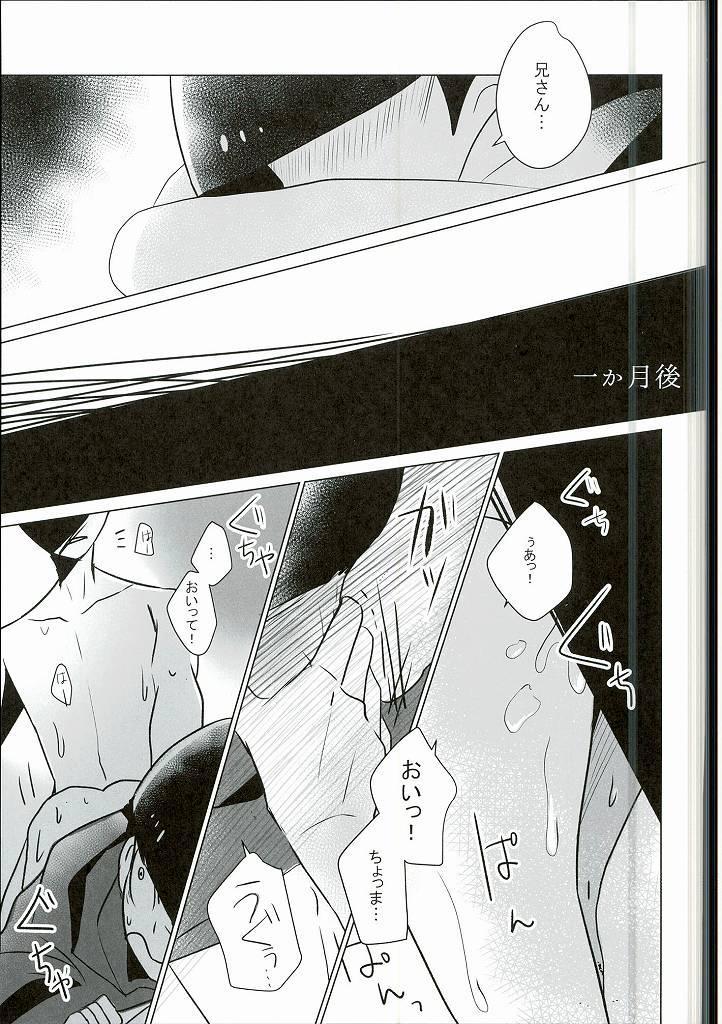 """Shiawase no Katachi """"Matsuno-ke no Omega Jijou"""" 7"""