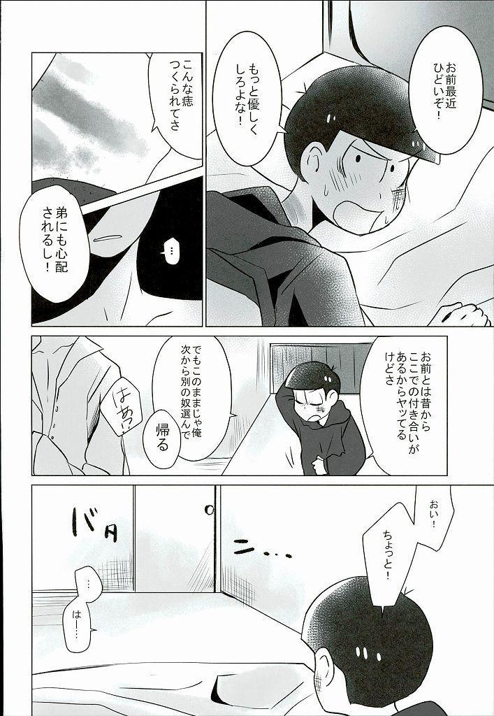"""Shiawase no Katachi """"Matsuno-ke no Omega Jijou"""" 8"""