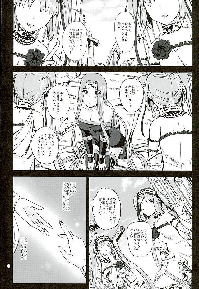 Rider's Heaven+ 6